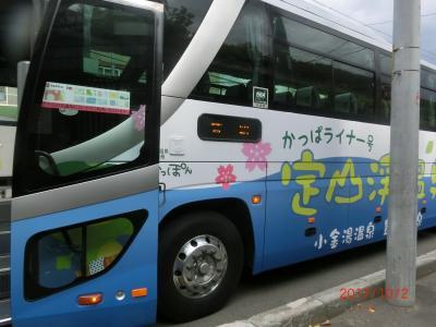 2017/10 北の都札幌&登別3泊4日の旅(2)定山渓観光「紅葉かっぱバス 」