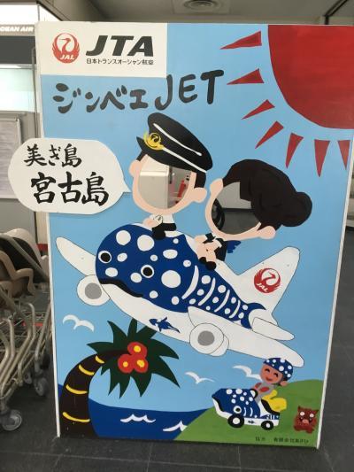 初!宮古島(・ω・)ひとり旅