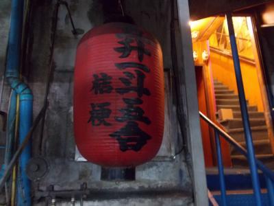 まさか こんな所で35Years。。初めて日本居酒屋おじゃま・・PATPONG 2『 桔梗 』(28の23)STATUS QUO 10本