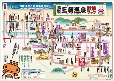 2017秋10月旅☆鳥取・三朝温泉~【4】また来るね三朝温泉の朝さんぽ&こんなん買いました