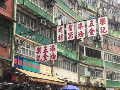 初秋の香港、ちょっとディープな街歩き'17②