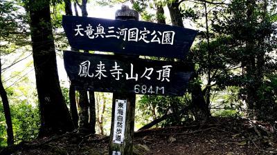 鳳来寺山に登ってみた!