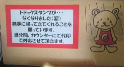 2017・北海道179市町村制覇を目指して(パート15・9月下旬(その3))