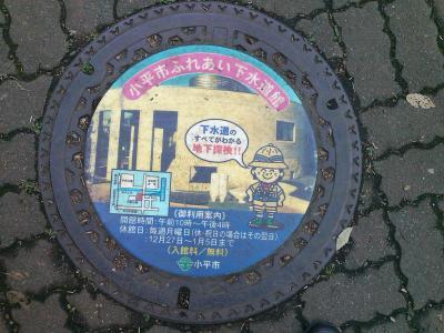 下水道管に潜入~小平市ふれあい下水道館~