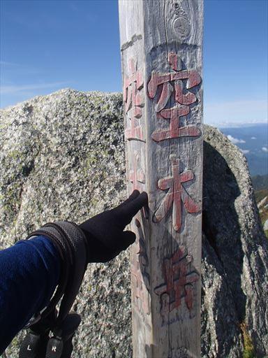 2017年10月 日本百名山43座目となる、空木岳(うつぎだけ、標高2,864m)