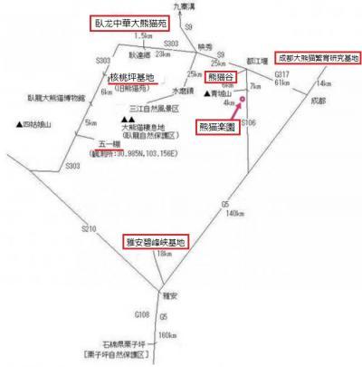 成都・都江堰・雅安碧峰峡・臥龍のパンダ基地への行き方