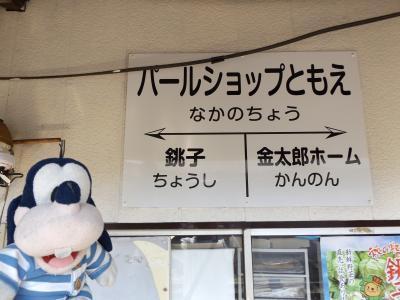 グーちゃん、銚子へ行く!(グー散歩/傷心のなべなべを銚子で癒せ!編)