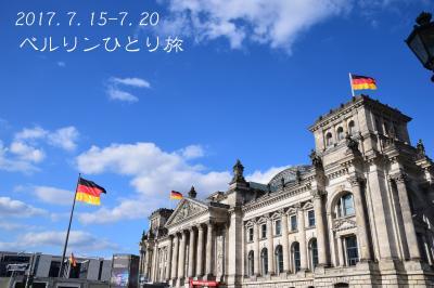 ●ひとりでベルリンを巡る(8)ライヒスタークへ行ってみた●