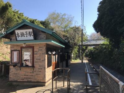 テレビ番組の企画で新しく生まれ変わった銚子電鉄の「本銚子駅」を見たくて・・・銚子、犬吠埼へ行って来ました♪♪