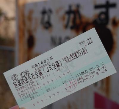 青春18切符の旅 第一弾☆★肥薩線① 熊本駅~人吉駅 いさぶろうしんぺい号を満喫の日帰り旅