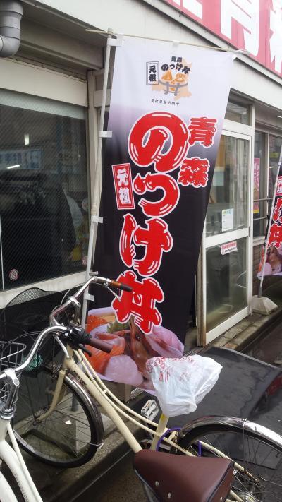 温泉・紅葉満喫の旅(青森編)③(3日目 青森駅)