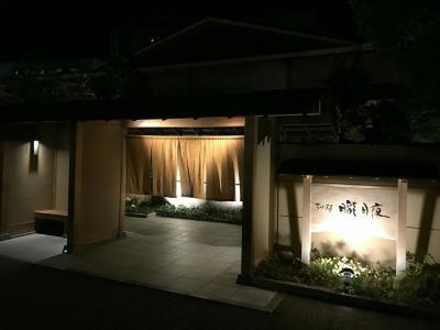 道後温泉『別邸 朧月夜』に宿泊