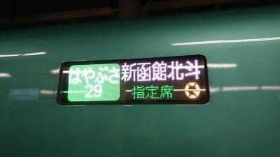 上野~函館~札幌 週末の旅 ( 平成29年10月20日 金曜日 往路 ) はやぶさ 29 号 H5 系 グランクラス