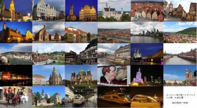 ヨーロッパ9カ国をバックパックで一人旅 2017夏 【1日目 ミュンヘン】