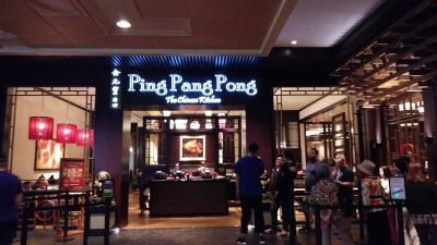 香港スタイル飲茶 ピンパンポン@ゴールドコーストカジノ(口コミ旅行記)