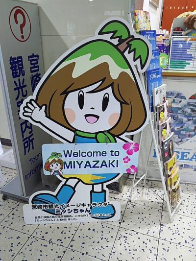 宮崎市のちょい旅(第1回目)