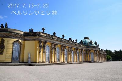 ●ひとりでベルリンを巡る(9)Sバーン乗ってポツダムへ~まずはサンスーシ宮殿●