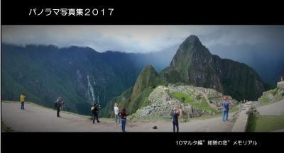 """パノラマ写真集2017;09マルタ編""""紺碧の窓""""メモリアル"""