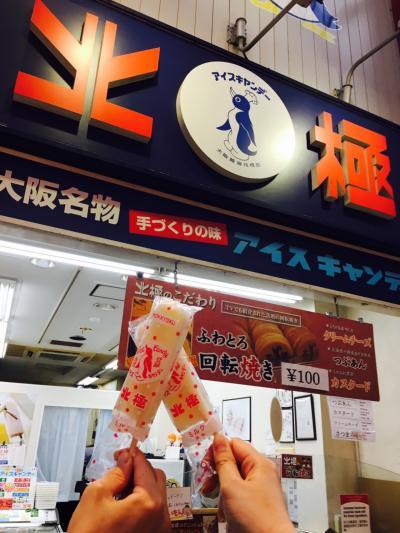大阪食いだおれ & 屋久島トレッキング 2日目at大阪