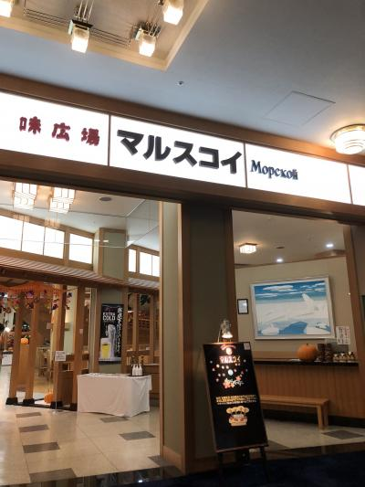 やっぱり第一ホテルだな(⁎⁍̴̀﹃ ⁍̴́⁎)♡
