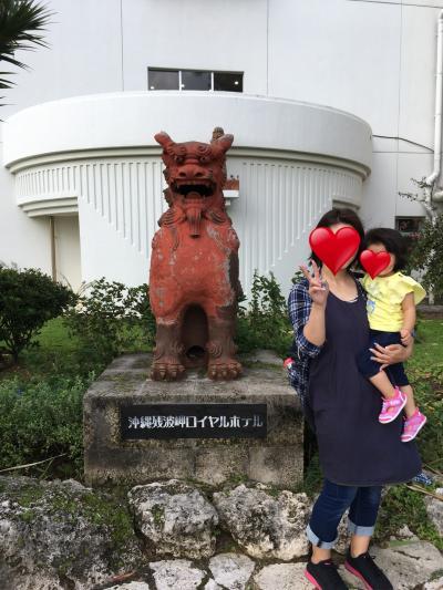 一歳9ヶ月子連れ沖縄旅行③