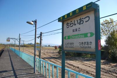JR札沼線の無人駅と沿線のローカルな風景