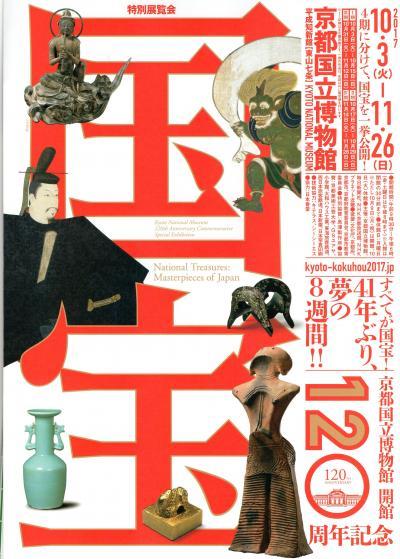 目指すは、3つの耀変天目茶碗 完全制覇!残るは東京 静嘉堂文庫ただ1つ。