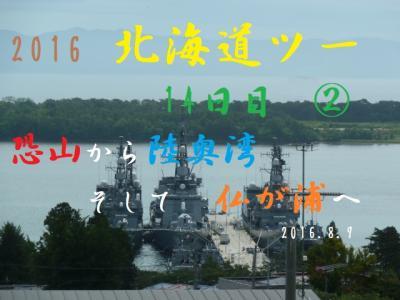 2016 北海道ツー 14日目 ② 寄り道編  青森・恐山から陸奥湾そして仏が浦へ 下北半島巡り ブログ&動画