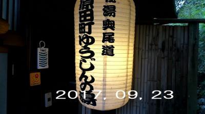 日帰り温泉 【尾道 ゆうじん温泉】へ
