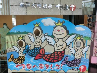 青春18きっぷ.平成29年夏の陣.2/ザ!四国 その7・瀬戸大橋温泉で旅の疲れを癒し、鈍行列車で横浜へ。