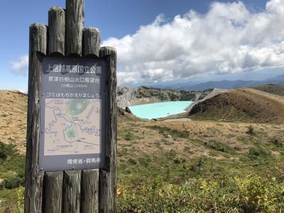 草津温泉西の河原と草津白根山湯釜を見学