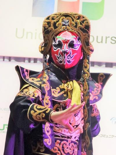 ツーリズムEXPO-16 中国b 変臉(へんれん);川劇の特異技 ☆隈取が一瞬に変化