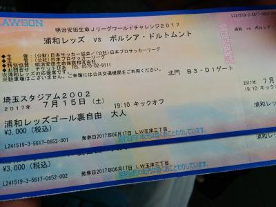 3週連続浦和レッズ祭り 第一弾<香川選手在籍のドルトムント戦>