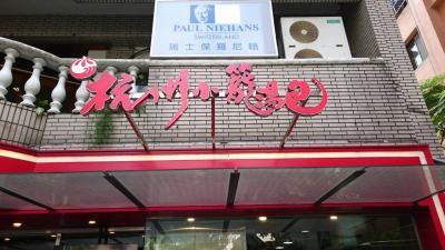 家族3人で台湾旅行 4泊5日 4