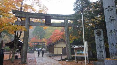 台風22号の影響で雨の古峯神社に参拝。