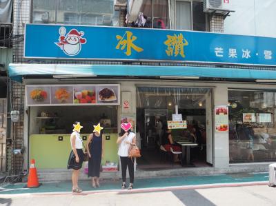 「ド定番」&「インスタ映え」台湾旅☆冰讃のマンゴーかき氷☆エバー航空ビジネスクラスで帰る