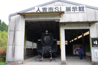 熊本(人吉・大畑・矢岳)のSL  西九州縦断の旅 8