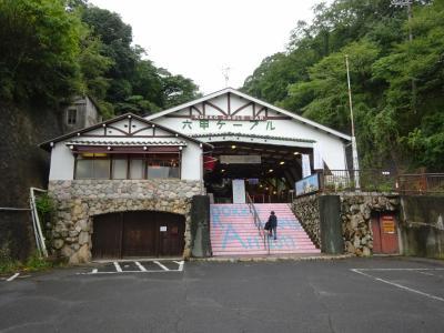 神戸から北播・東播地域をブラブラ【その1】 六甲山を越えて有馬温泉へ