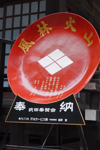 武田神社 広大な居館跡・武田信玄公を祀る。姫の井戸・武田水琴窟を見逃さないでね。撮影は気を付けてね!
