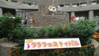 九州の旅(23) フローランテ宮崎の観光 静止画 上巻。