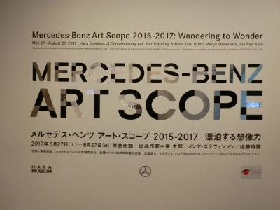 MERCEDES-BENZ ART SCOPE展へ(2017年8月)
