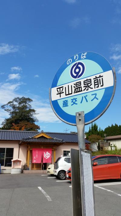 ふらっと熊本、大分温泉めぐりに来ています1日目。