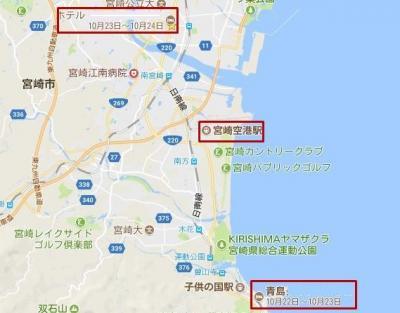 どこかにマイル・宮崎編-2