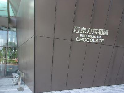 チョコレート共和国@桃園など(2017.10.26~30:2日目)