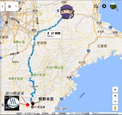 「熊野古道」 と 「湯の峰温泉」 往路編