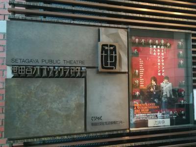 ローゼンクランツとギルデンスターンは死んだ 世田谷パブリックシアター☆クラーク ジャック パーラー☆2017/11/05