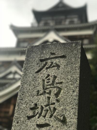 かけあし☆日帰り広島城