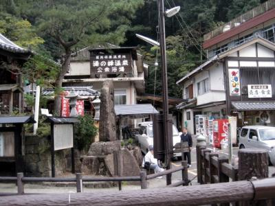 「湯の峰温泉」 と ちょっと「熊野古道」