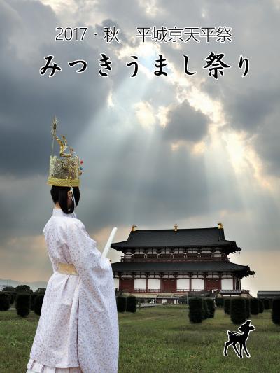 チョトそこまでの旅(平城宮跡編)