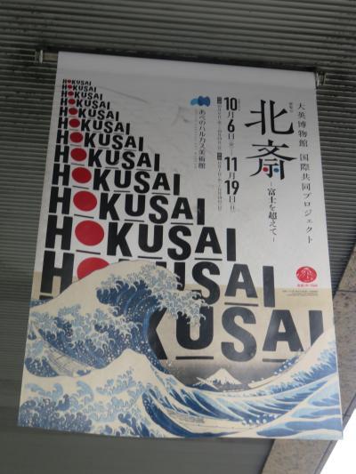 葛飾北斎展を見に、大阪のあべのハルカスへ!